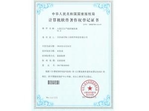 人造石生产线控制系统+软件著作权证书