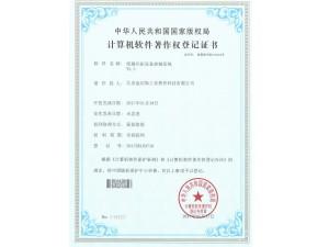 纸箱印刷设备控制系统+软件著作权证书