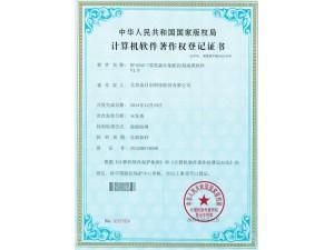 RP1050-7柔性版印刷机控制系统软件V1