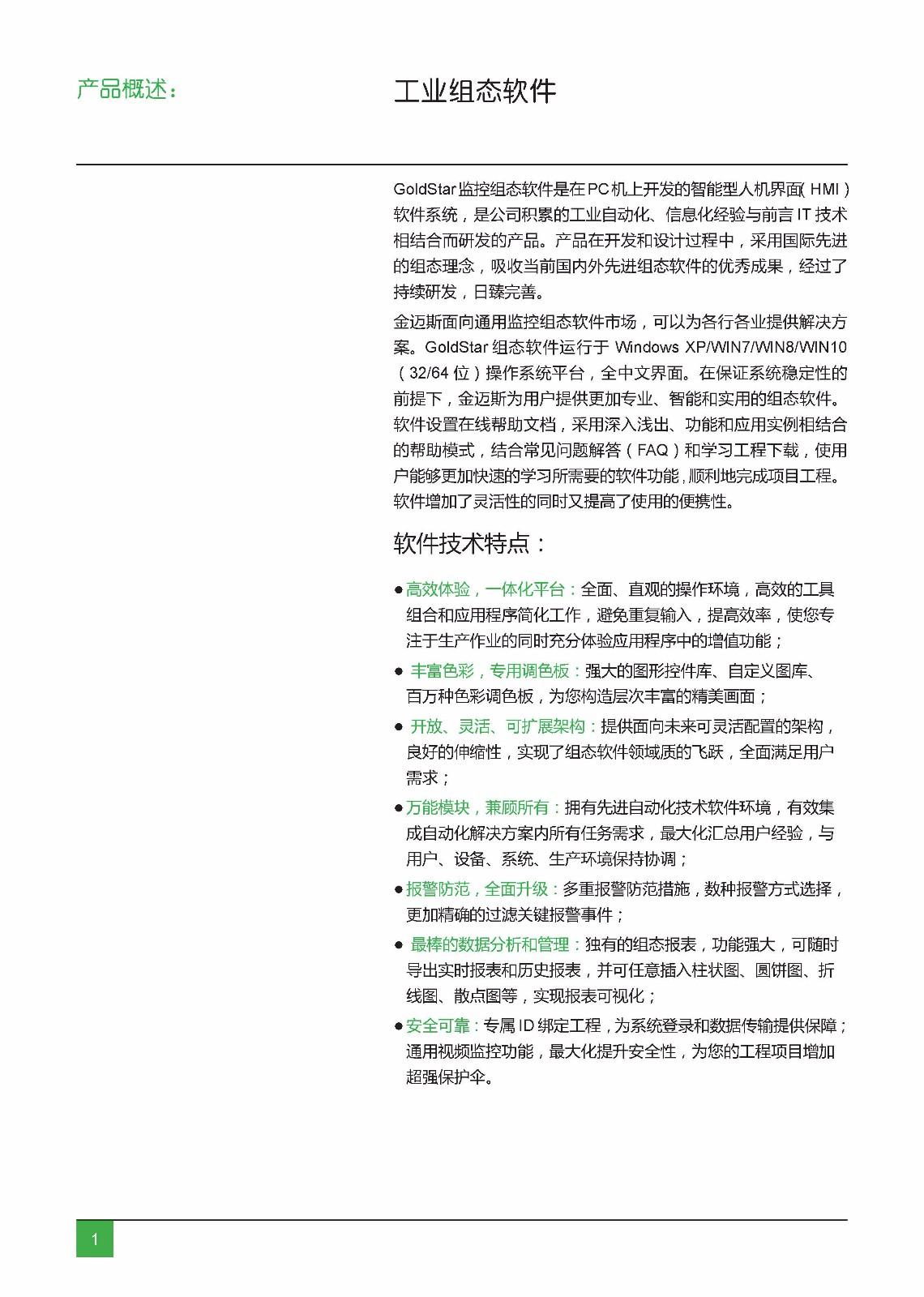 纯组态软件产品介绍_页面_1.jpg