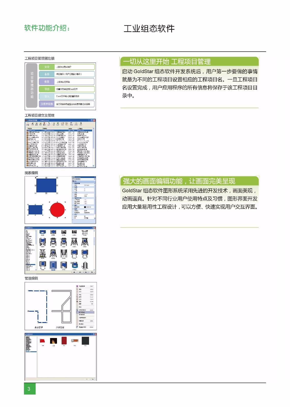 纯组态软件产品介绍_页面_3.jpg